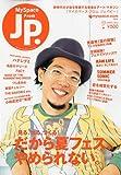 MySpace From JP.(マイ スペース フロム ジェイピー) 2009年 08月号 [雑誌]