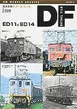 鉄道車輌ディテールファイル20 ED11とED14 (NEKO MOOK)