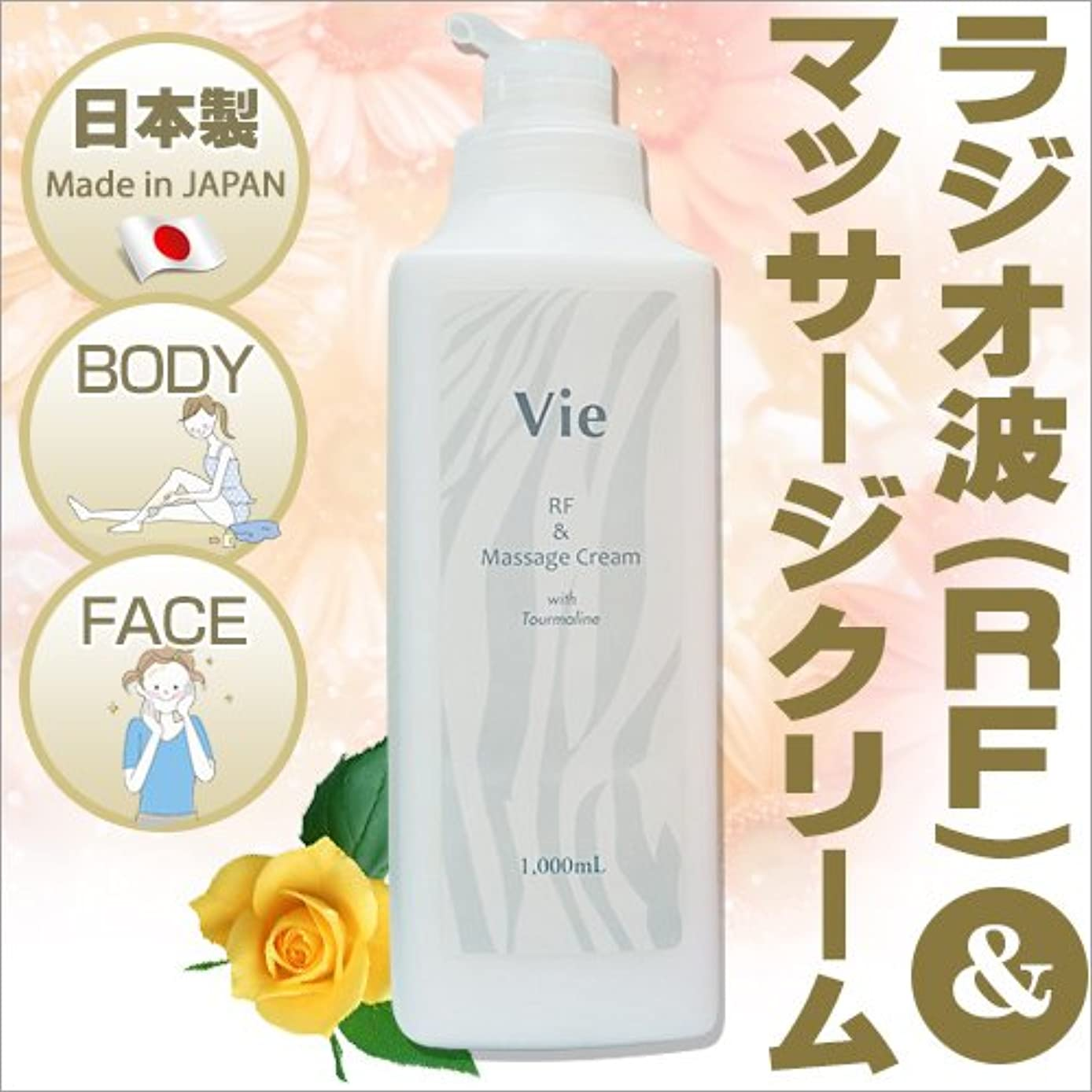 ポインタルーどこかラジオ波クリーム【日本製】1kg Vie RFクリーム