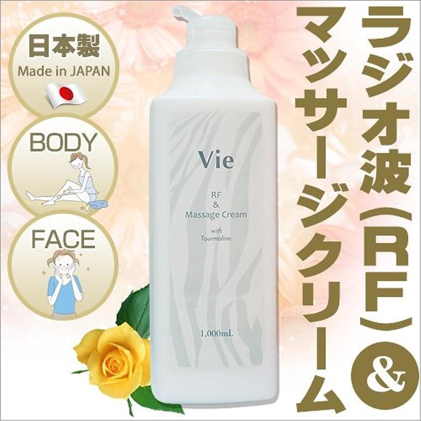 強います詐欺さびたラジオ波クリーム【日本製】1kg Vie RFクリーム