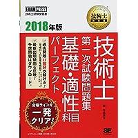 技術士教科書 技術士 第一次試験問題集 基礎・適性科目パーフェクト 2018年版