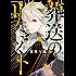 葬送のリミット(3) (アフタヌーンコミックス)