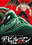 画業50周年愛蔵版 デビルマン 3 (ビッグコミックススペシャル)
