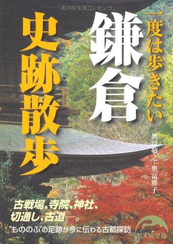 鎌倉史跡散歩 (新人物往来社文庫)の詳細を見る