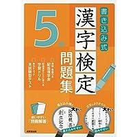 書き込み式 漢字検定5級問題集