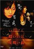 いちばん暗いのは夜明け前『親友』 [DVD]