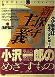 新保守主義―小沢新党は日本をどこへ導くのか (ブックス・プラクシス)