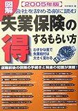 図解 失業保険の得するもらい方〈2005年版〉―会社を辞める前に読む
