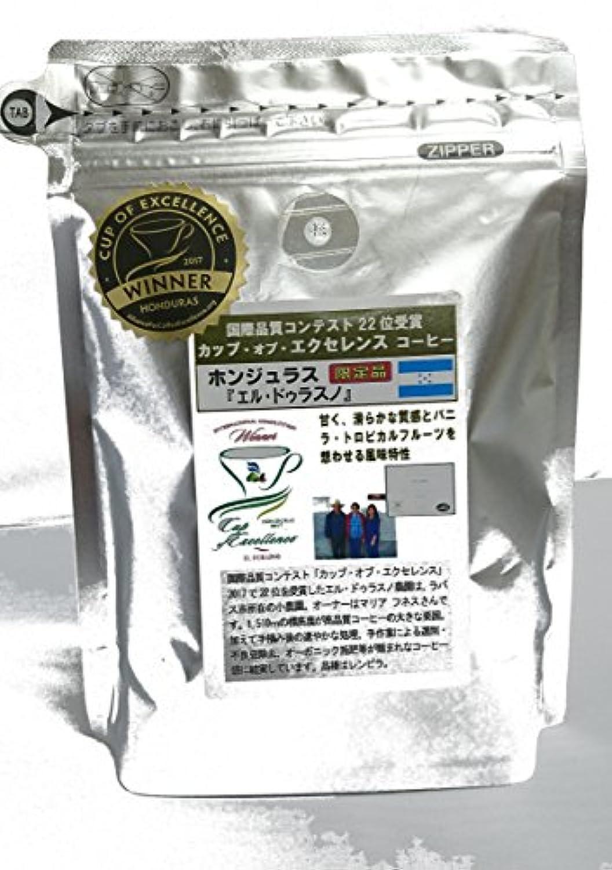 カップ?オブ?エクセレンス ホンジュラス「エル?ドゥラスノ」珈琲豆200g (豆のまま)