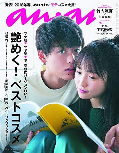 anan (アンアン)2018/03/28[艶めく!  春のベストコスメ]