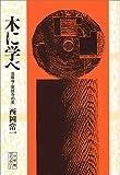 木に学べ―法隆寺・薬師寺の美 (小学館ライブラリー)