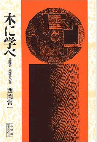 木に学べ―法隆寺・薬師寺の美 (小学館ライブラリー)の詳細を見る