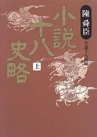 小説十八史略〈上〉の詳細を見る