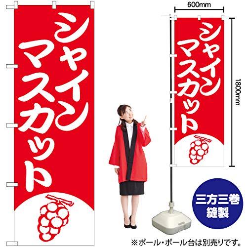 のぼり シャインマスカット 赤1色 MTM 81280 (三巻縫製 補強済み)