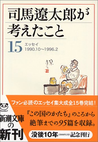 司馬遼太郎が考えたこと〈15〉エッセイ1990.10~1996.2 (新潮文庫)の詳細を見る