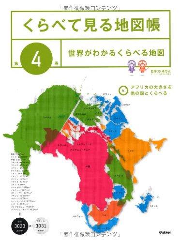 くらべて見る地図帳〈第4巻〉世界がわかるくらべる地図の詳細を見る