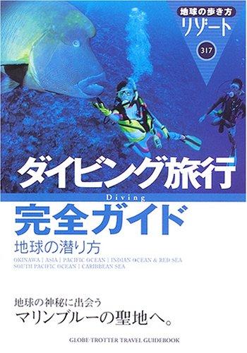 ダイビング旅行完全ガイド地球の潜り方 (地球の歩き方リゾート)