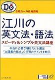 江川の英文法・語法―合格点への最短距離 (大学受験Do series)
