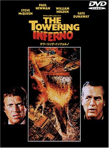 タワーリング・インフェルノ [DVD]の詳細を見る
