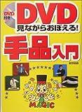 DVD見ながらおぼえる!手品入門