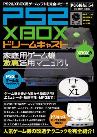 家庭用ゲーム機激裏活用マニュアル―PS2&XBOX用ゲームソフトを完全コピー!! (Inforest mook―PC・GIGA特別集中講座)