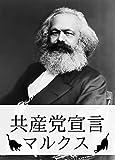 『共産党宣言』【関連作品つき】