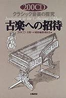 200CD古楽への招待 クラシック音楽の探究 (200音楽書シリーズ)