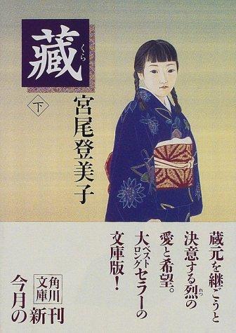 蔵〈下〉 (角川文庫)の詳細を見る
