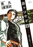 新クロサギ(6) (ビッグコミックス)