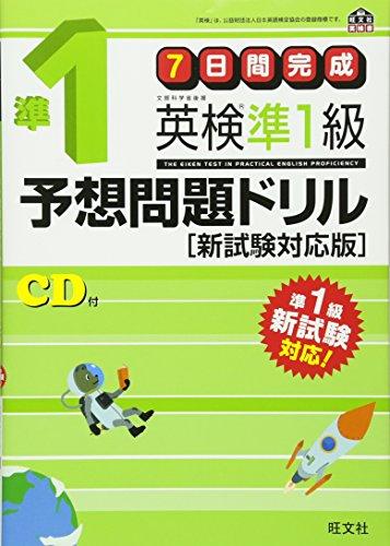 【CD付】7日間完成 英検準1級予想問題ドリル 新試験対応版 (旺文社英検書)の詳細を見る
