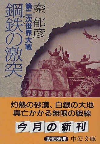 第二次世界大戦 鋼鉄(はがね)の激突 (中公文庫)の詳細を見る