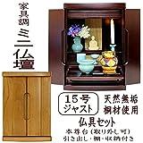 家具調小型仏壇 ジャスト15号 青磁 白磁 仏具(小) 5点セット 香炉灰付き  (紫檀色)