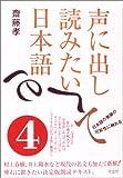 声に出して読みたい日本語〈4〉