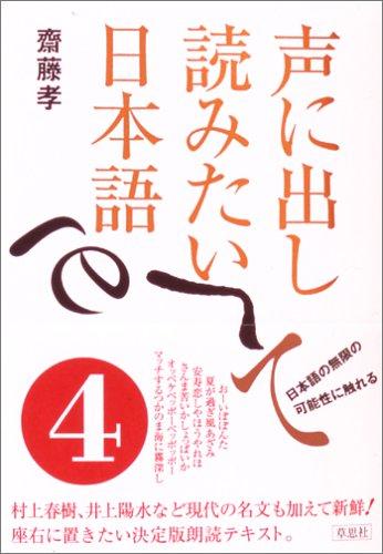 声に出して読みたい日本語〈4〉の詳細を見る