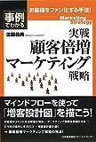 日本能率協会マネジメントセンター 佐藤 義典 実戦 顧客倍増マーケティング戦略 (事例でわかる)の画像