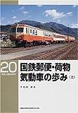 国鉄郵便・荷物気動車の歩み〈上〉 (RM LIBRARY(20))