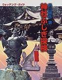 神社ふしぎ探検 (ウォッチング・ガイド)