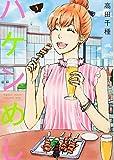 ハケンめし 1 (オフィスユーコミックス)
