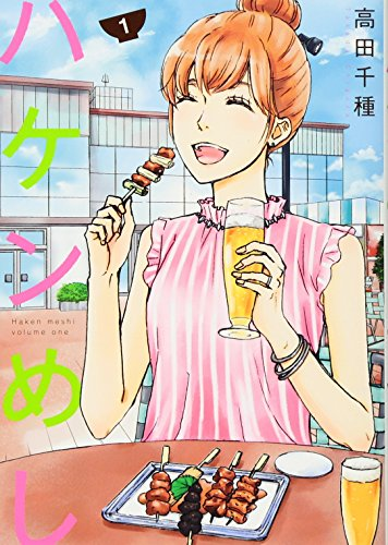 ハケンめし 1 (オフィスユーコミックス)の詳細を見る