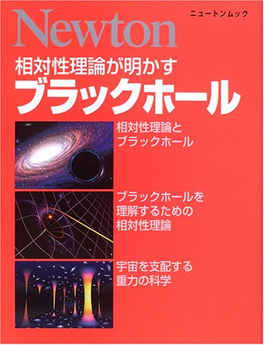 相対性理論が明かすブラックホール (ニュートンムック)