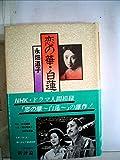 恋の華・白蓮事件 (1982年)
