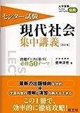 センター試験現代社会集中講義 改訂版 (大学受験super lecture公民)