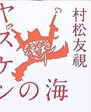 ヤスケンの海 (幻冬舎文庫)