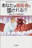 あなたは歯医者に殺される!?―間違いだらけの歯医者選び