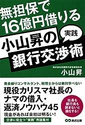 """小山昇の""""実践""""銀行交渉術 無担保で16億円借りる"""