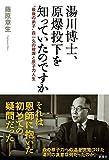 湯川博士、原爆投下を知っていたのですか:〝最後の弟子〟森一久の被爆と原子力人生