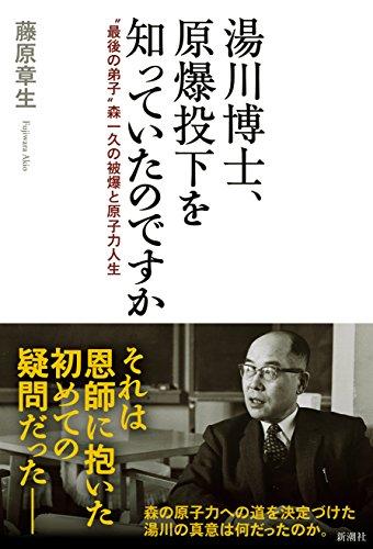 湯川博士、原爆投下を知っていたのですか:〝最後の弟子〟森一久の被爆と原子力人生の詳細を見る
