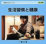 DVD>生活習慣と健康 (<DVD>)