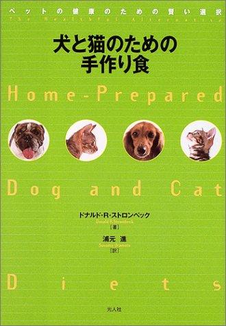 犬と猫のための手作り食—ペットの健康のための賢い選択