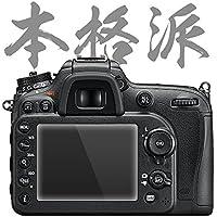 【本格派】 Nikon D7200/D7100強化ガラス 強化ガラス液晶保護フィルム ガラスフィルム [表面硬度9H/0.33mm/ラウンドエッジ加工/耐指紋/反射低減]